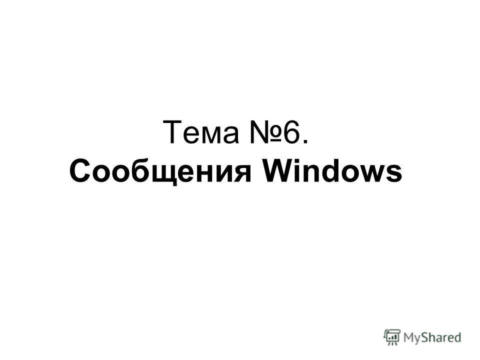 Тема 6. Сообщения Windows