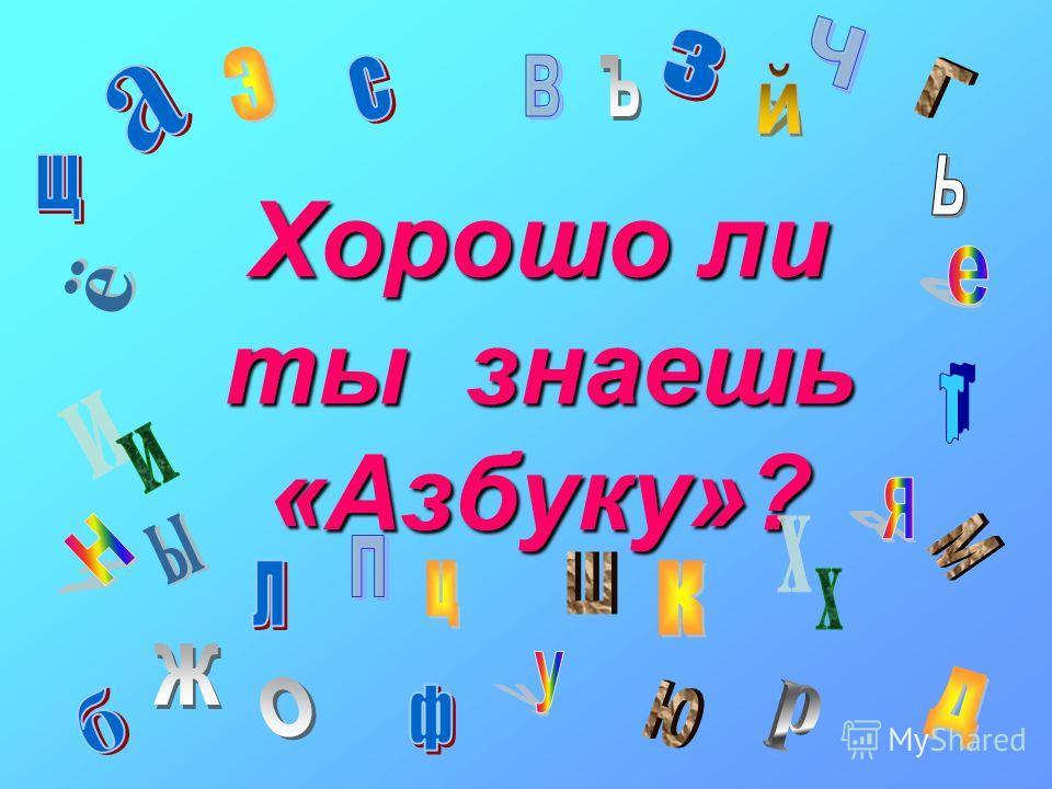 Хорошо ли ты знаешь «Азбуку»?