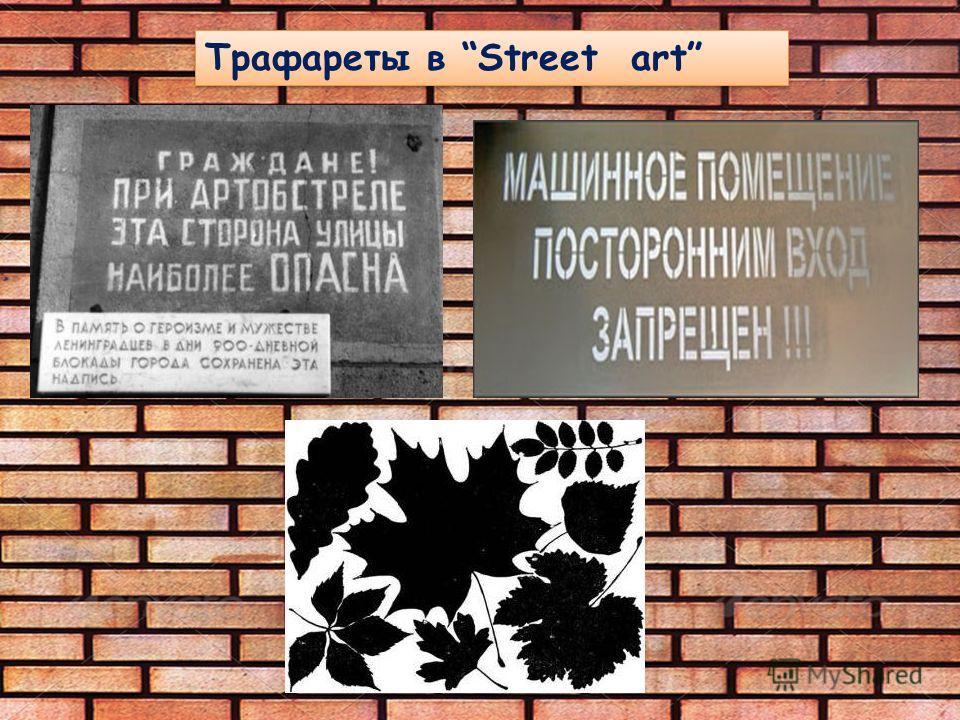 Трафареты в Street art