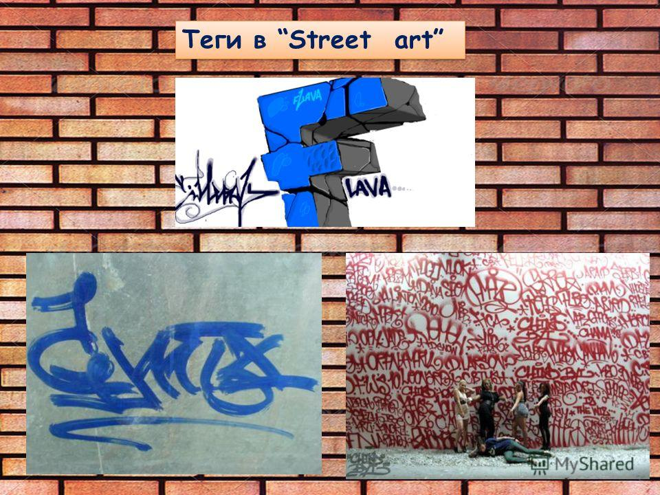Теги в Street art