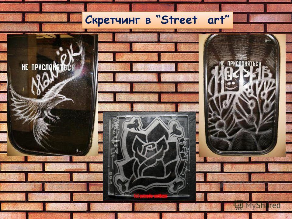 Скретчинг в Street art