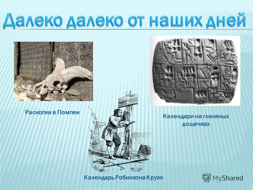 Раскопки в Помпеи Календари на глиняных дощечках Календарь Робинзона Крузо