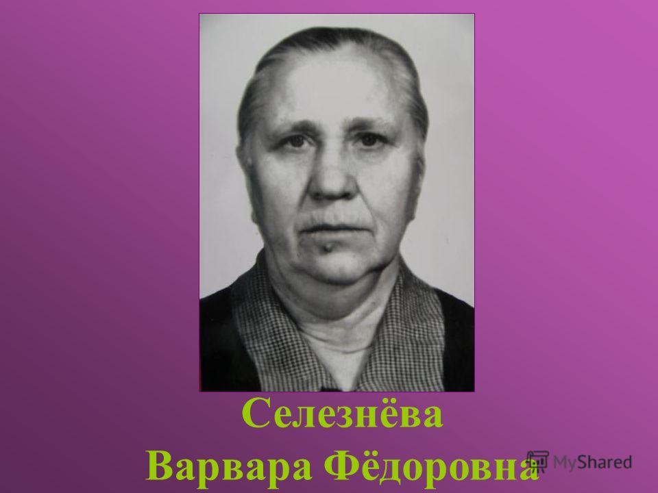 Селезнёва Варвара Фёдоровна