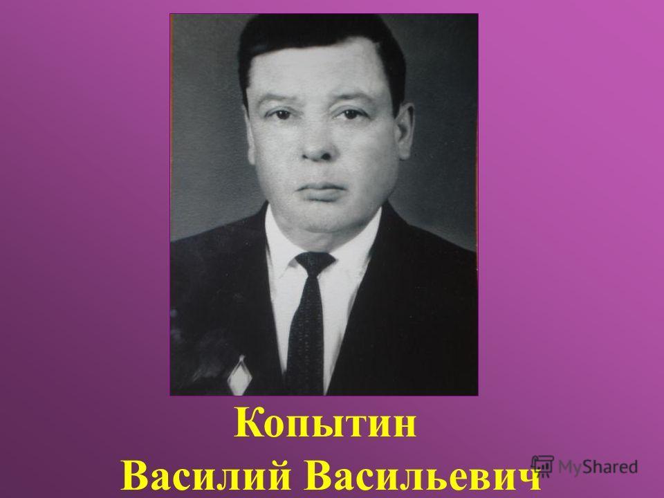 Копытин Василий Васильевич