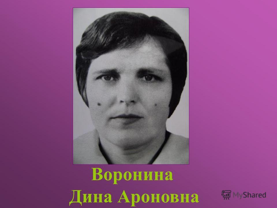 Воронина Дина Ароновна