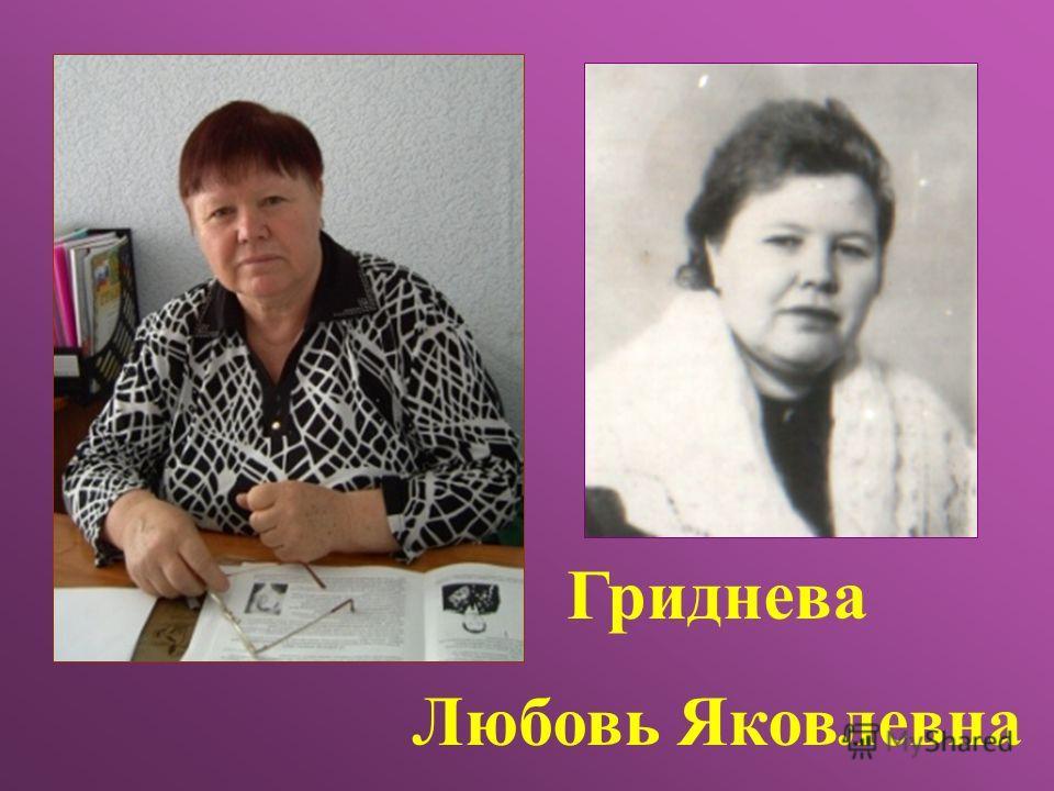 Гриднева Любовь Яковлевна