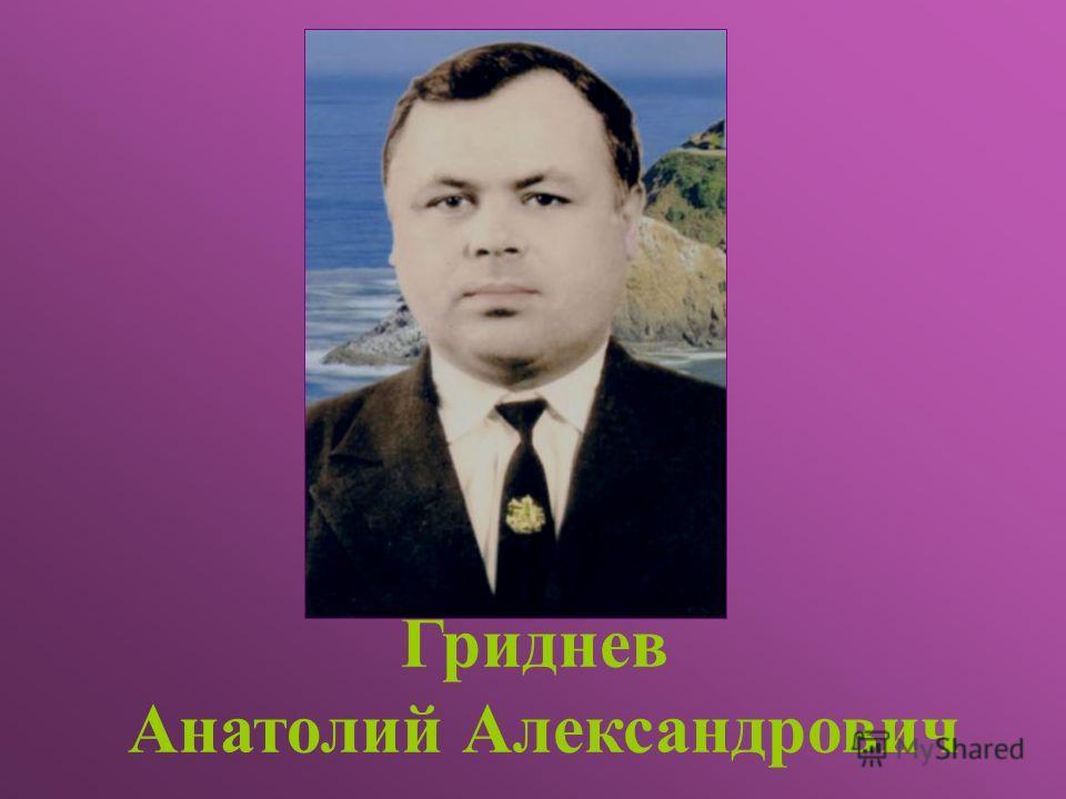 Гриднев Анатолий Александрович