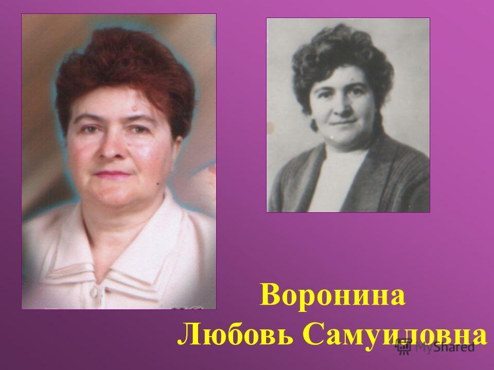 Воронина Любовь Самуиловна