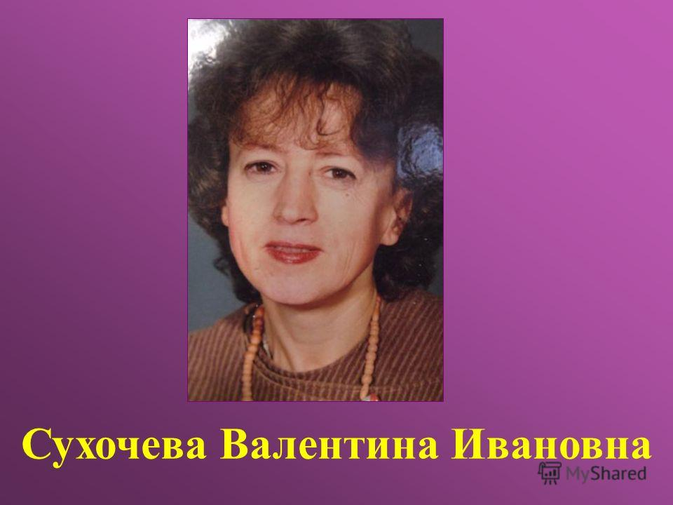 Сухочева Валентина Ивановна