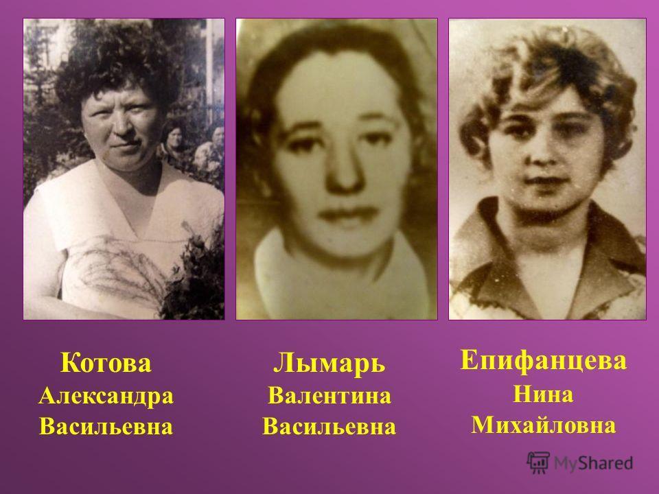 Котова Александра Васильевна Лымарь Валентина Васильевна Епифанцева Нина Михайловна