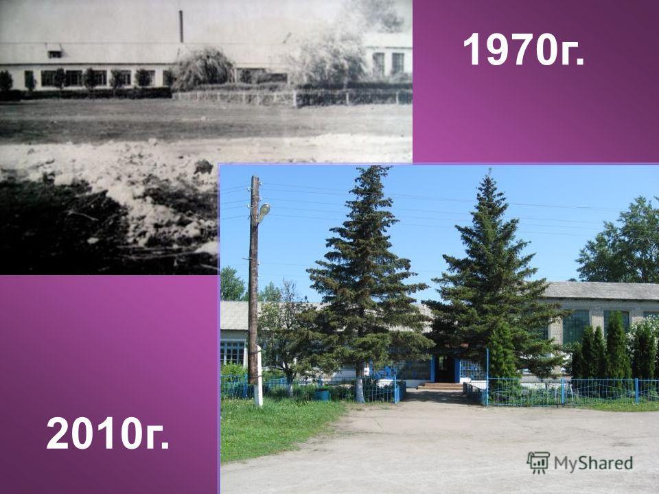 1970г. 2010г.
