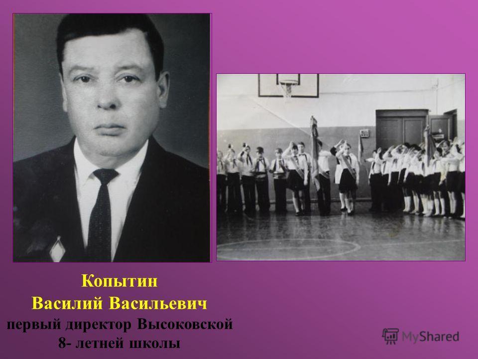 Копытин Василий Васильевич первый директор Высоковской 8- летней школы