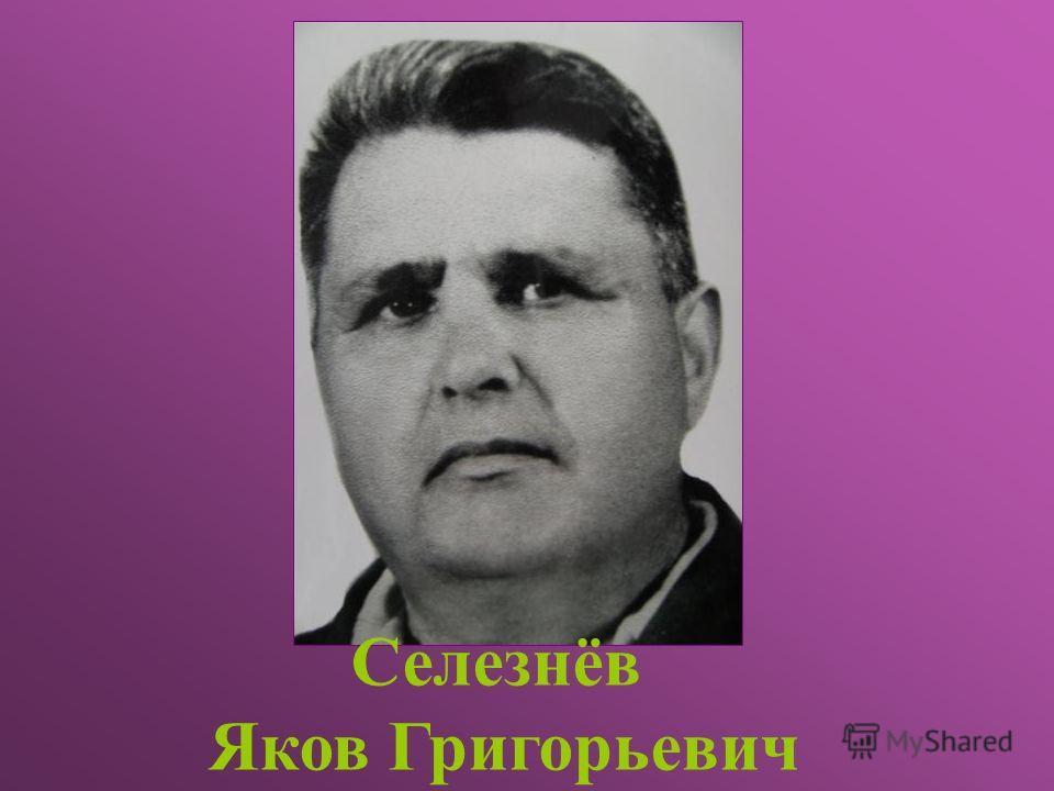 Селезнёв Яков Григорьевич
