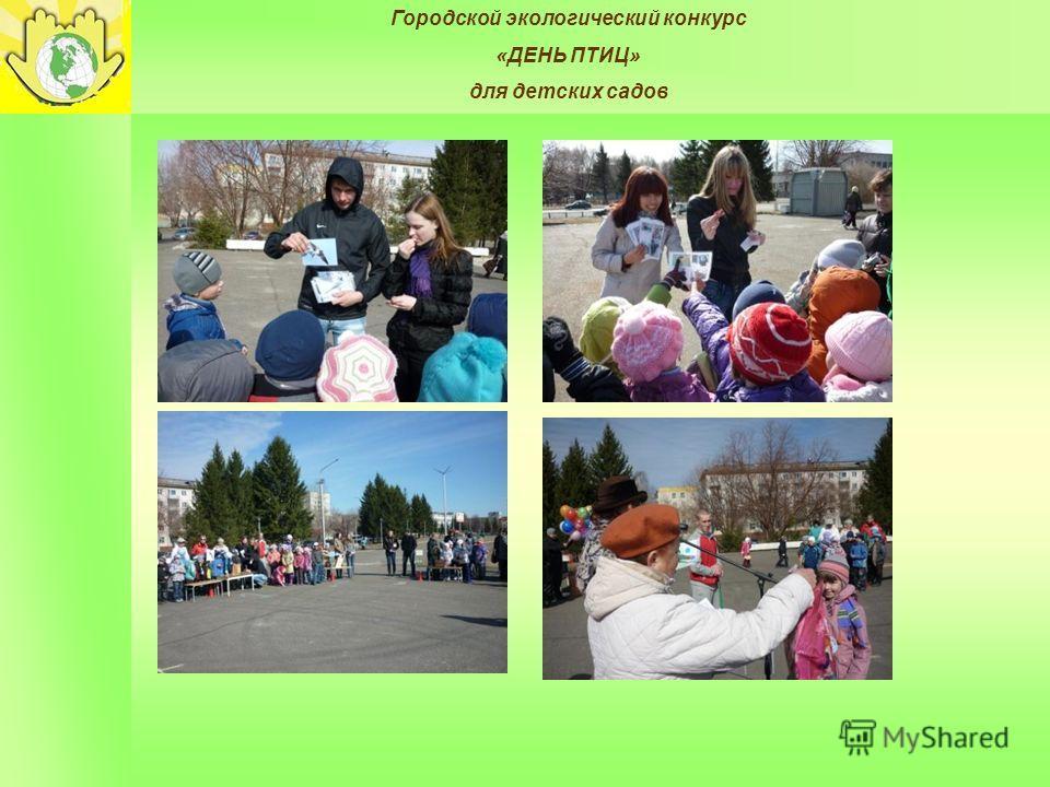 Городской экологический конкурс «ДЕНЬ ПТИЦ» для детских садов