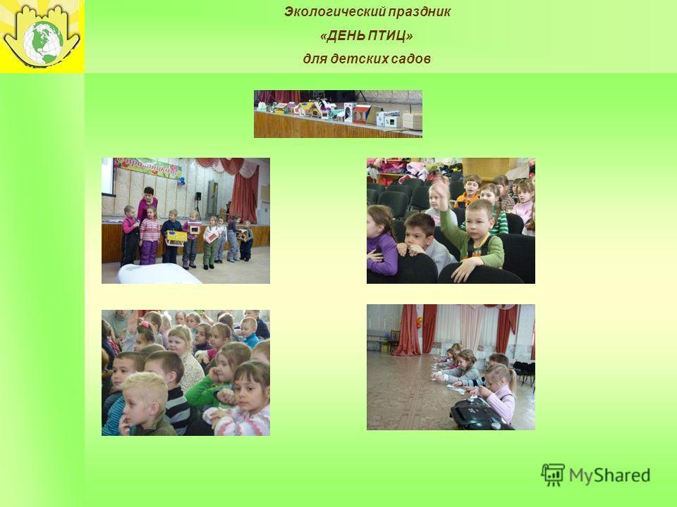 Экологический праздник «ДЕНЬ ПТИЦ» для детских садов