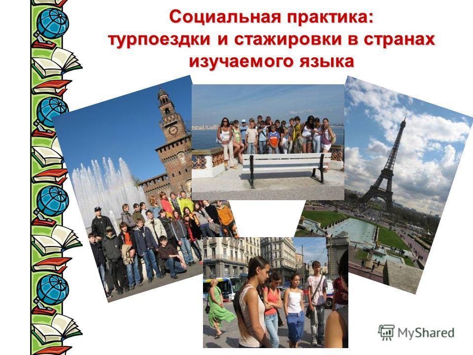 Социальная практика: турпоездки и стажировки в странах изучаемого языка