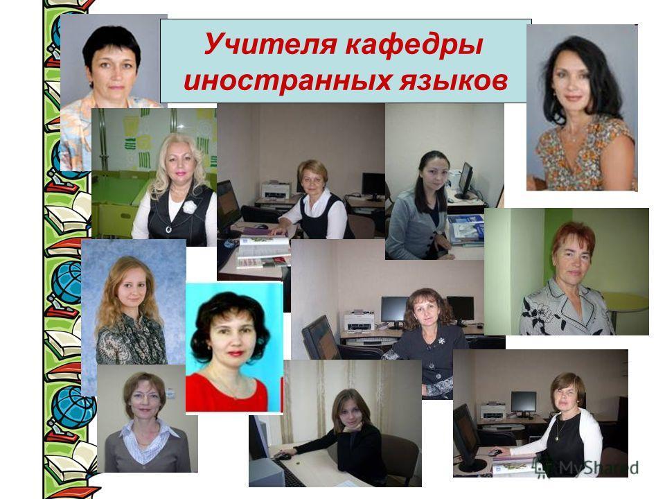 Учителя кафедры иностранных языков