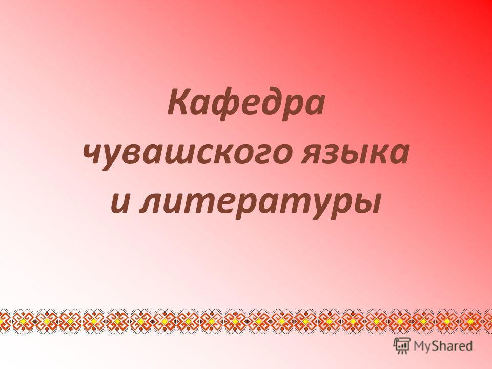 Кафедра чувашского языка и литературы