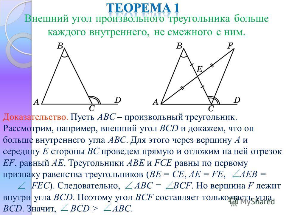 Внешний угол произвольного треугольника больше каждого внутреннего, не смежного с ним. Доказательство. Пусть АВС – произвольный треугольник. Рассмотрим, например, внешний угол ВСD и докажем, что он больше внутреннего угла АВС. Для этого через вершину