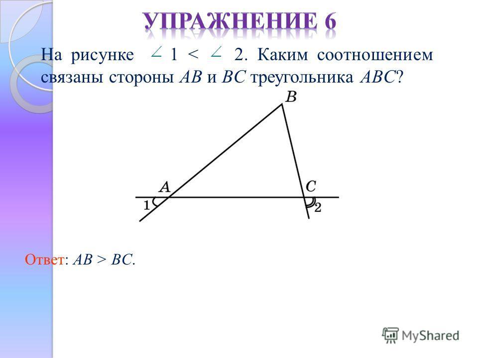 На рисунке 1 < 2. Каким соотношением связаны стороны AB и BC треугольника ABC? Ответ: AB > BC.