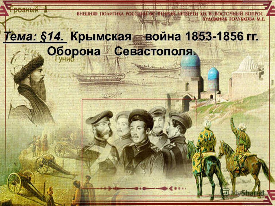 Тема: §14. Крымская война 1853-1856 гг. Оборона Севастополя. Оборона Севастополя.