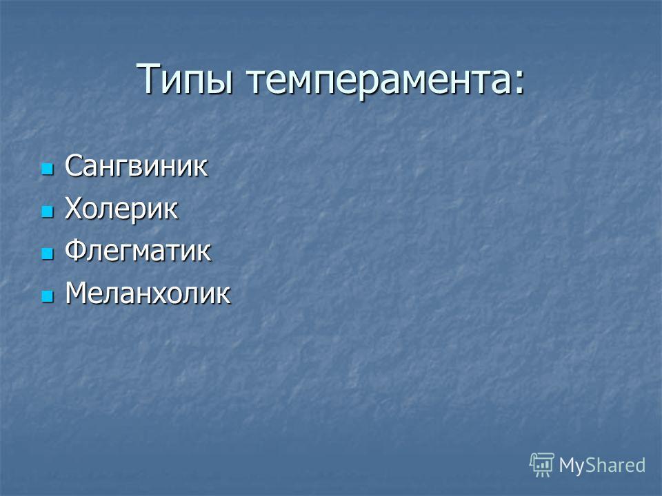 Типы темперамента: Сангвиник Сангвиник Холерик Холерик Флегматик Флегматик Меланхолик Меланхолик