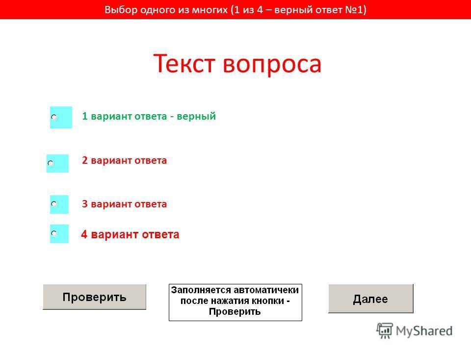 Текст вопроса 1 вариант ответа - верный 2 вариант ответа Выбор одного из многих (1 из 4 – верный ответ 1) 3 вариант ответа 4 вариант ответа Amo45- 001