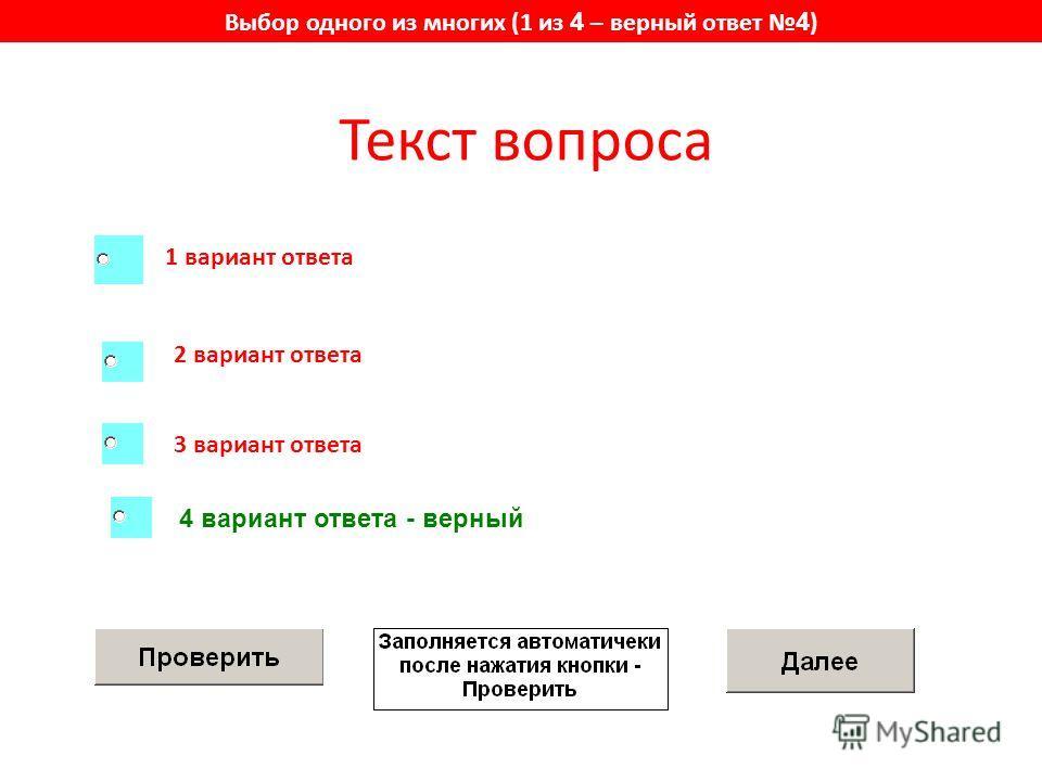 Текст вопроса 1 вариант ответа 2 вариант ответа Выбор одного из многих (1 из 4 – верный ответ 4 ) 3 вариант ответа 4 вариант ответа - верный Amo45- 001