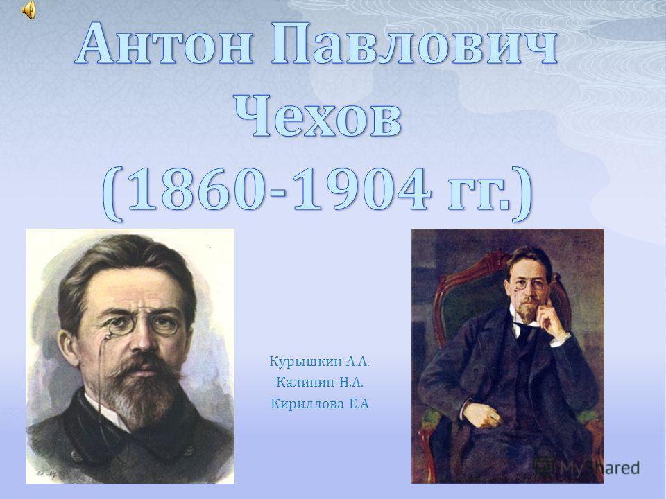 Курышкин А.А. Калинин Н.А. Кириллова Е.А