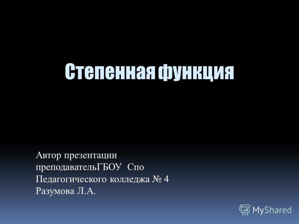 Автор презентации преподавательГБОУ Спо Педагогического колледжа 4 Разумова Л.А.