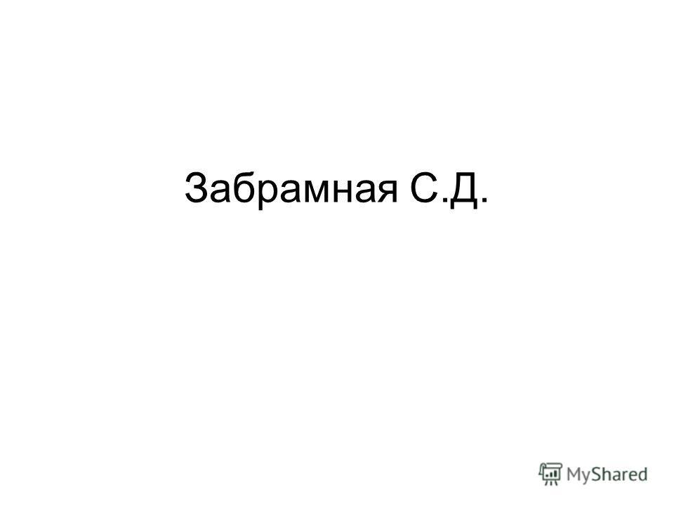 Забрамная С.Д.