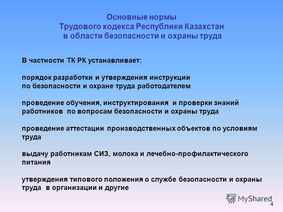 Правила Разработки Инструкции По Охране Труда В Республике Казахстан