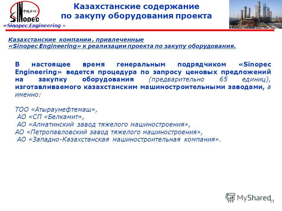 11 Казахстанские содержание по закупу оборудования проекта «Sinopec Engineering » Казахстанские компании, привлеченные «Sinopec Engineering» к реализации проекта по закупу оборудования. В настоящее время генеральным подрядчиком «Sinopec Engineering»