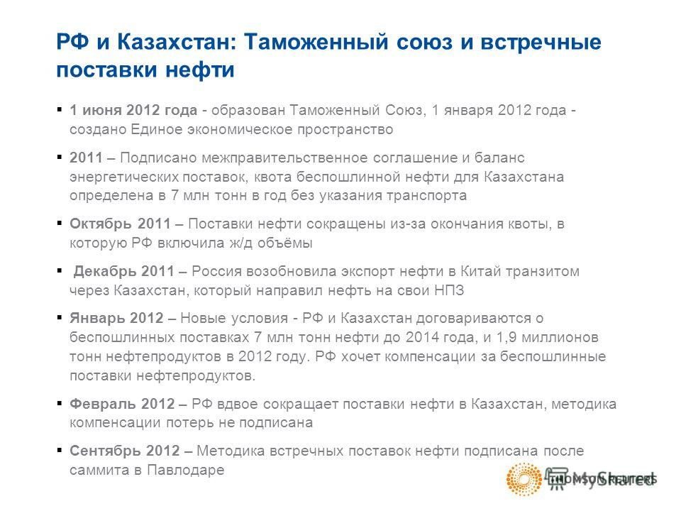 РФ и Казахстан: Таможенный союз и встречные поставки нефти 1 июня 2012 года - образован Таможенный Союз, 1 января 2012 года - создано Единое экономическое пространство 2011 – Подписано межправительственное соглашение и баланс энергетических поставок,