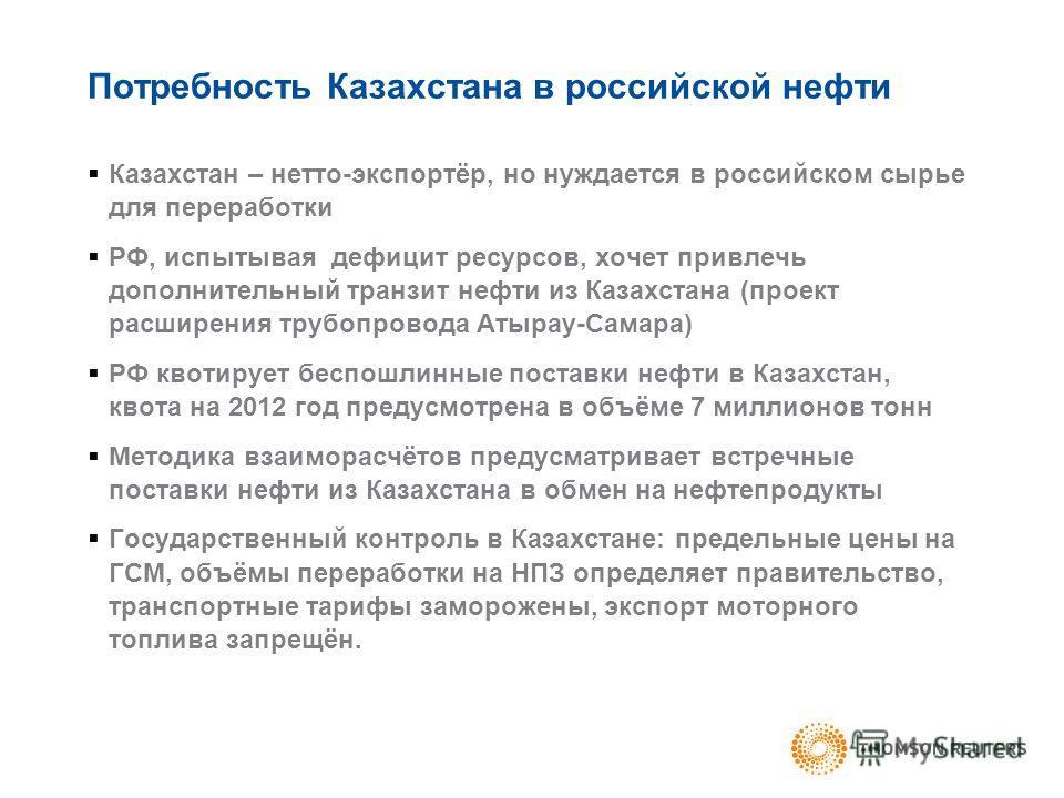 Потребность Казахстана в российской нефти Казахстан – нетто-экспортёр, но нуждается в российском сырье для переработки РФ, испытывая дефицит ресурсов, хочет привлечь дополнительный транзит нефти из Казахстана (проект расширения трубопровода Атырау-Са