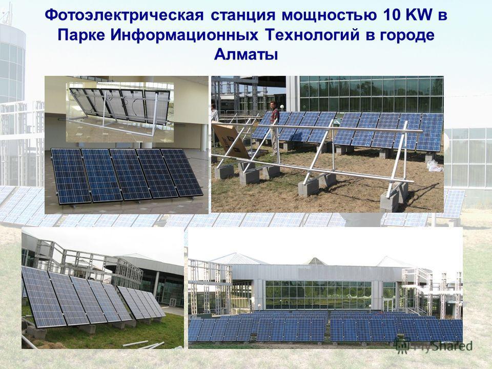 Фотоэлектрическая станция мощностью 10 KW в Парке Информационных Технологий в городе Алматы