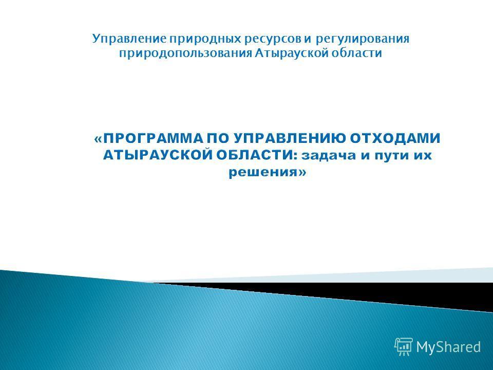 Управление природных ресурсов и регулирования природопользования Атырауской области