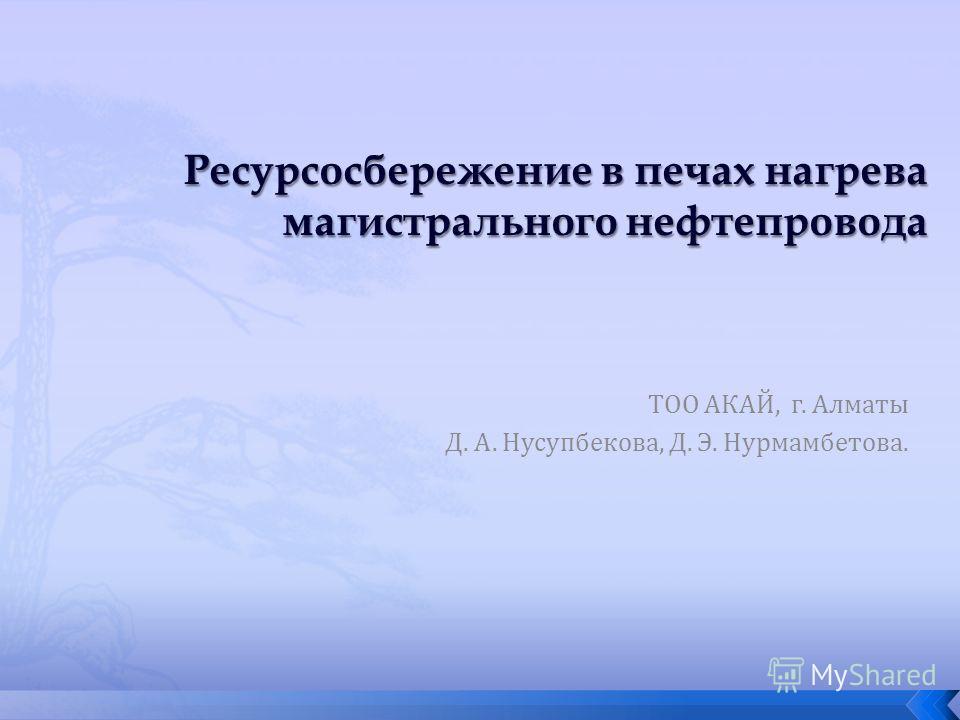 ТОО АКАЙ, г. Алматы Д. А. Нусупбекова, Д. Э. Нурмамбетова.