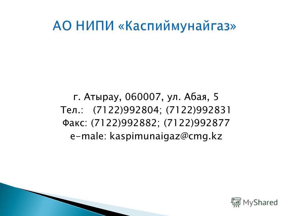 г. Атырау, 060007, ул. Абая, 5 Тел.: (7122)992804; (7122)992831 Факс: (7122)992882; (7122)992877 e-male: kaspimunaigaz@cmg.kz