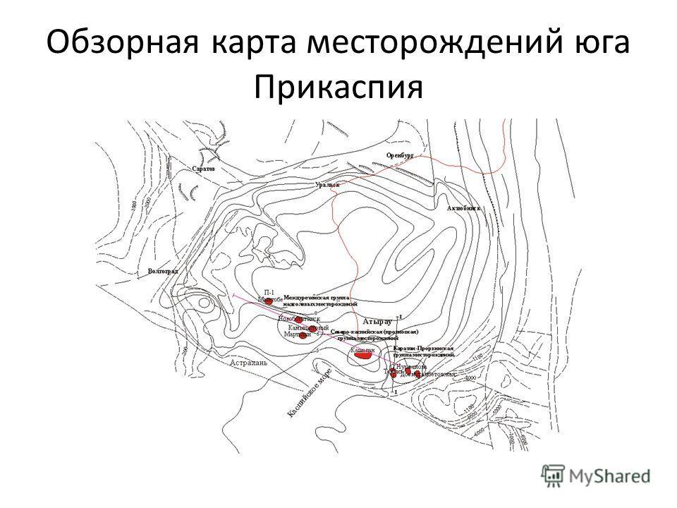 Обзорная карта месторождений юга Прикаспия