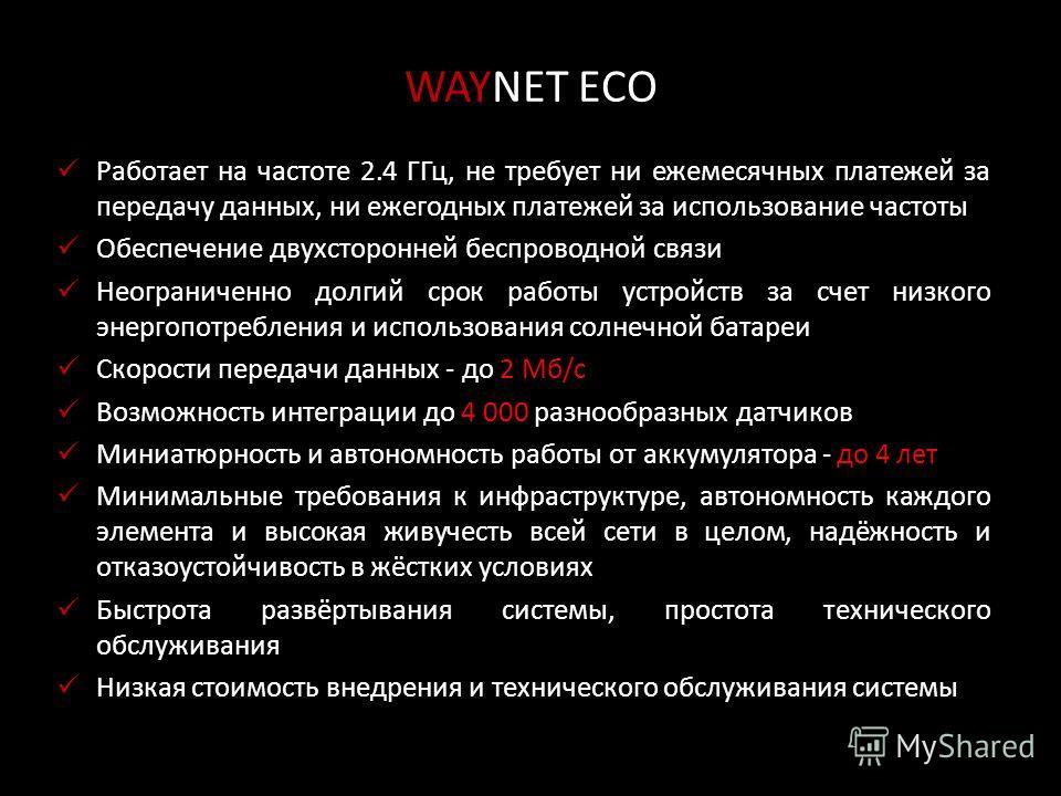 WAYNET ECO Работает на частоте 2.4 ГГц, не требует ни ежемесячных платежей за передачу данных, ни ежегодных платежей за использование частоты Обеспечение двухсторонней беспроводной связи Неограниченно долгий срок работы устройств за счет низкого энер