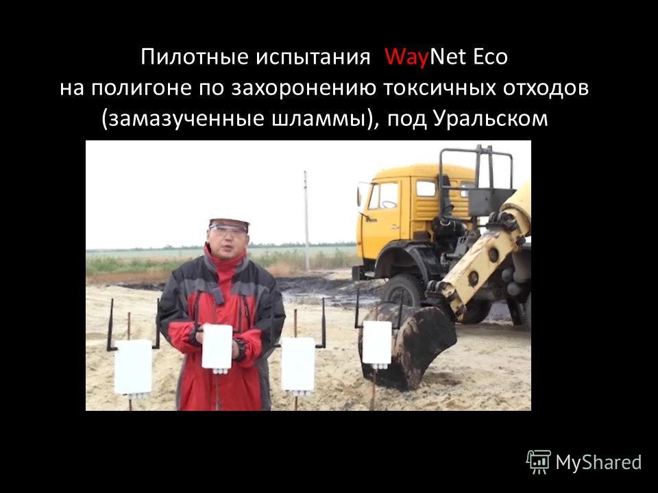 Пилотные испытания WayNet Eco на полигоне по захоронению токсичных отходов (замазученные шламмы), под Уральском