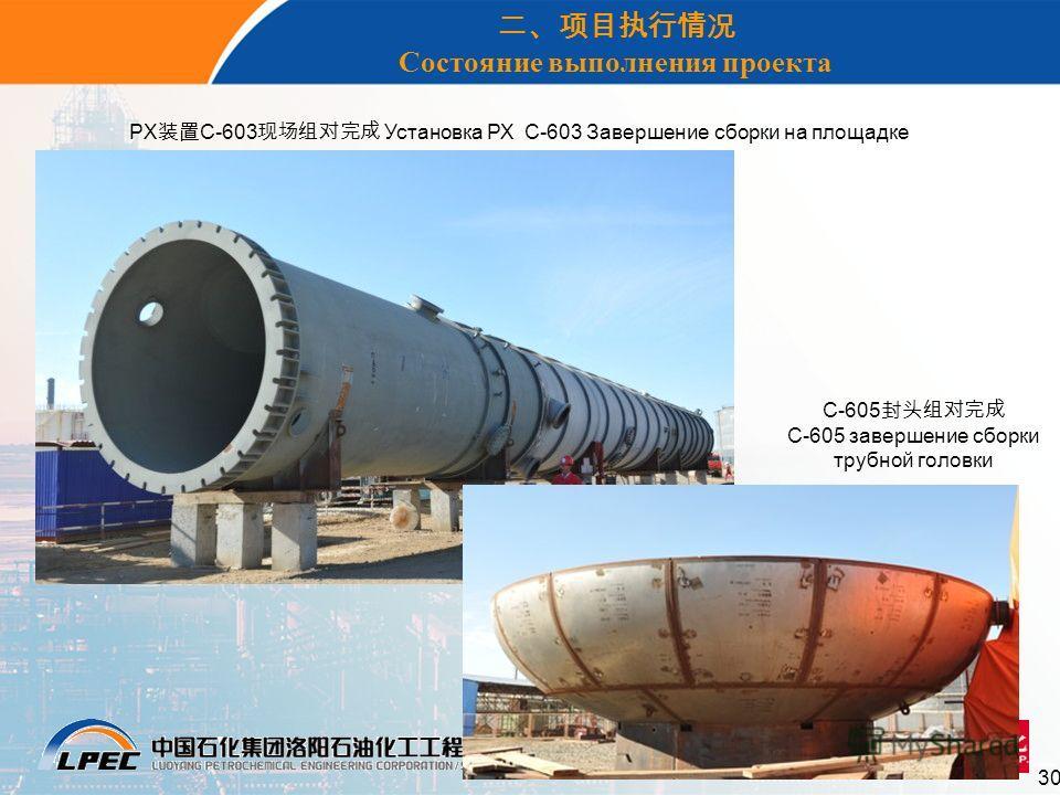 30 Состояние выполнения проекта 30 PX C-603 Установка РХ С-603 Завершение сборки на площадке C-605 С-605 завершение сборки трубной головки