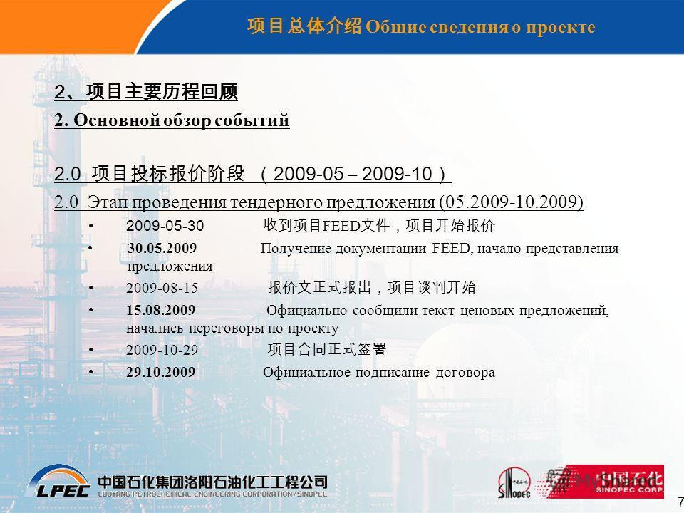 7 2 2. Основной обзор событий 2.0 2009-05 – 2009-10 2.0 Этап проведения тендерного предложения (05.2009-10.2009) 2009-05-30 FEED 30.05.2009 Получение документации FEED, начало представления предложения 2009-08-15 15.08.2009 Официально сообщили текст