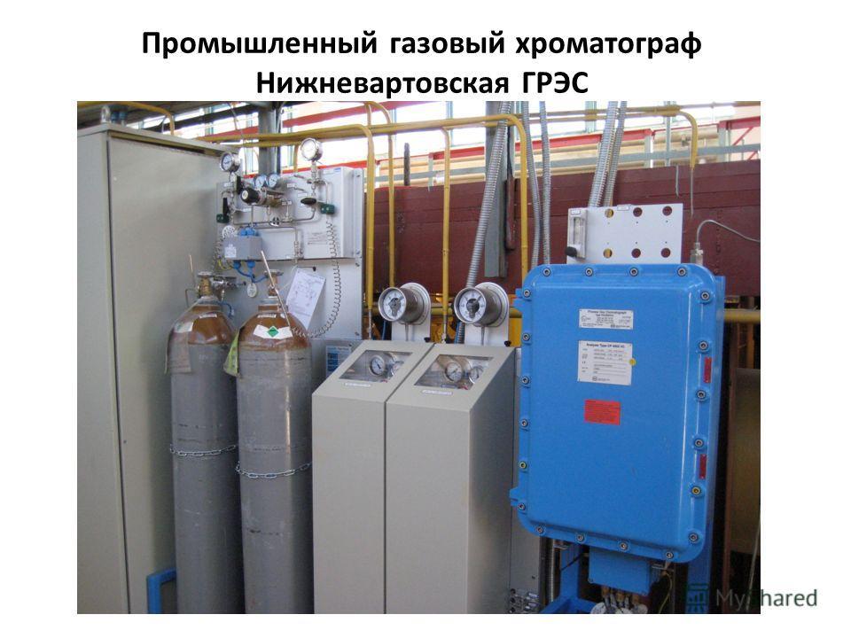 Промышленный газовый хроматограф Нижневартовская ГРЭС