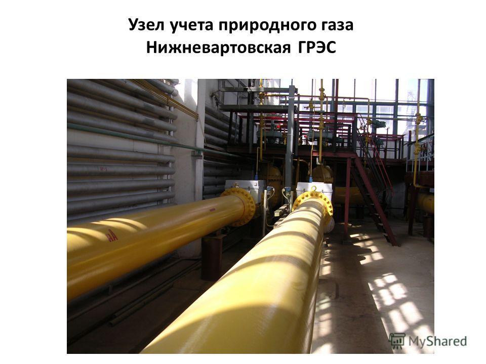 Узел учета природного газа Нижневартовская ГРЭС