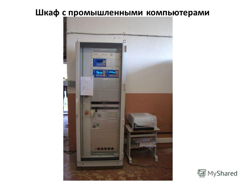 Шкаф с промышленными компьютерами