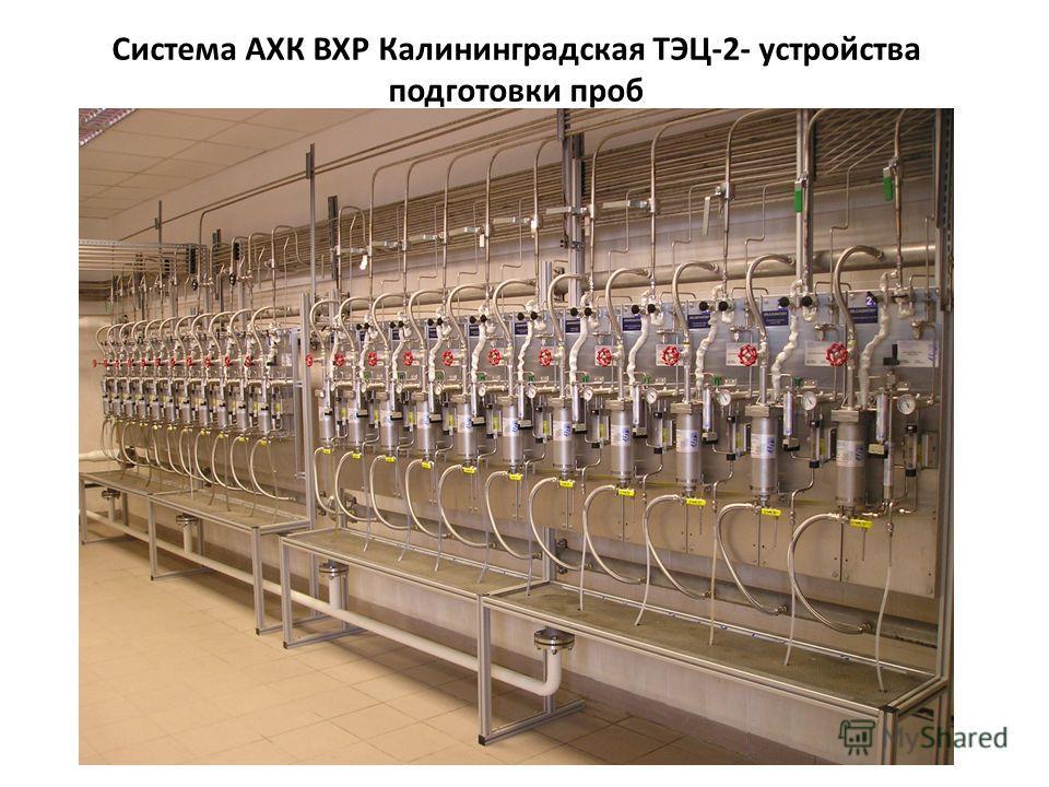 Система АХК ВХР Калининградская ТЭЦ-2- устройства подготовки проб