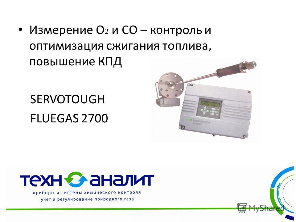 Измерение О 2 и СО – контроль и оптимизация сжигания топлива, повышение КПД SERVOTOUGH FLUEGAS 2700