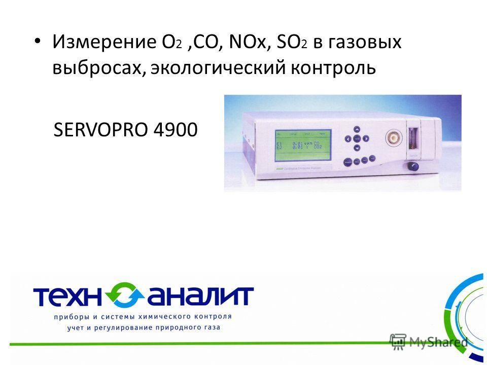 Измерение О 2,CО, NOx, SO 2 в газовых выбросах, экологический контроль SERVOPRO 4900